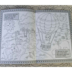 Столпы Имана №1 Вера в Аллаха раскраска 6+ изд-во Алиф