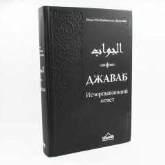 Джаваб. Исчерпывающий Ответ. Ибн аль-Кайим. Ummah