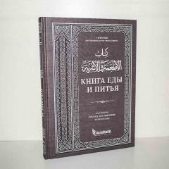 Книга еды и питья. Руслан Абу Ибрахим Darulhadis