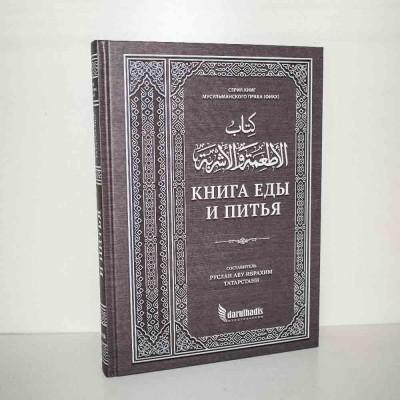 Книга еды и питья. Руслан Абу Ибрахим
