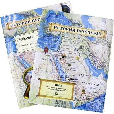Истории пророков. Пособие - рабочая тетрадь. Том 1