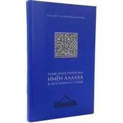 Разъяснение прекрасных имён Аллаха в свете Корана и Сунны. Саид аль-Кахтани
