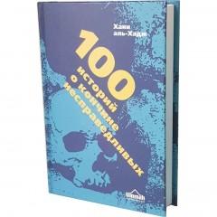 100 историй о кончине несправедливых