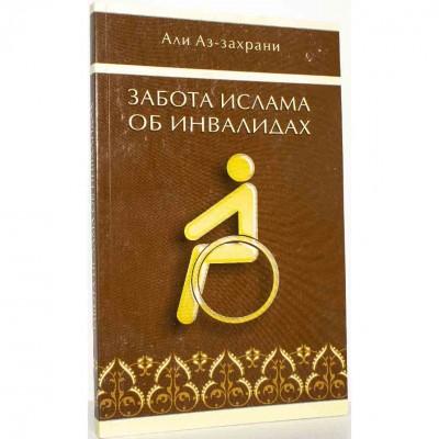 Забота Ислама об инвалидах. Али Аз-Захрани