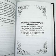 Благодатный дождь прекрасных слов. Ибн Каййим аль-Джаузия. Рисаля