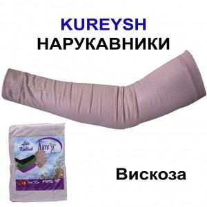 Нарукавники Kureys Розовый
