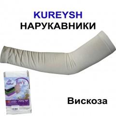 Нарукавники Kureys Слоновая Кость