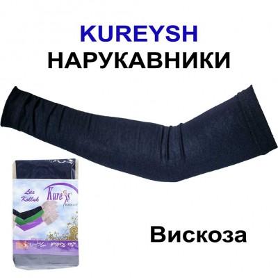 Нарукавники Kureys Темно-синий