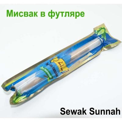 Мисвак Сивак Sewak Sunnah в футляре (для зубов)