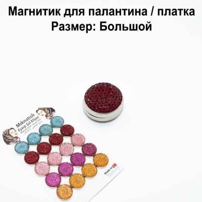 Магнитик для палантина и платка Большой Красный