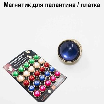 Магнитик для платка (палантина) 37