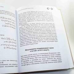 Мусульманка и ее личность в свете Корана и Сунны. Изд. Ummah