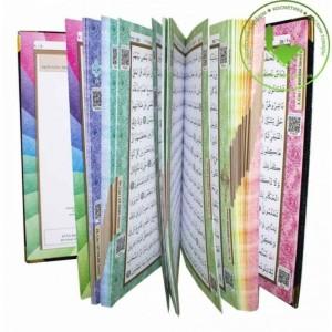Коран на арабском (мусхаф) радужный