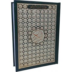 Книга Коран (мусхаф) на арабском 99 имен 17*12 см