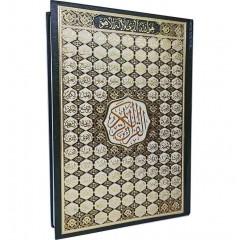 Книга Коран (мусхаф) на арабском Quran 24*17 см