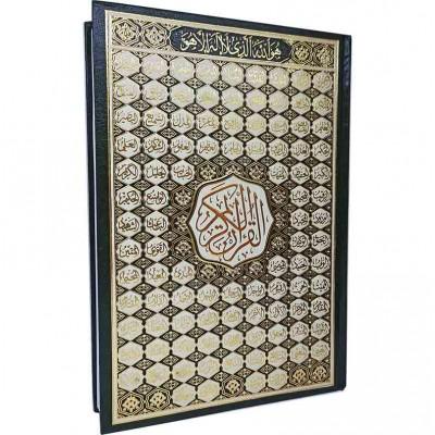 Коран (мусхаф) на арабском 24*17 см