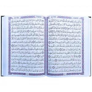 Коран (мусхаф) на арабском 17*12 см