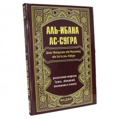 Книга аль-Ибана ас-Сугра. Разъяснение вопросов Сунны, убеждений, поклонения и этикета