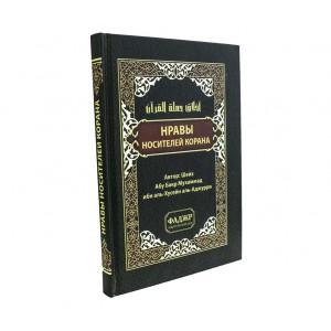 Нравы носителей Корана