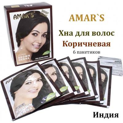 Хна Amar`s Коричневая. Индия
