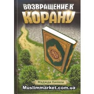 """Возвращение К Корану. Издательство """"Рисаля"""""""