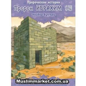 Пророческие истории. Пророк Ибрахим
