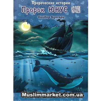 Пророческие истории. Пророк Юнус