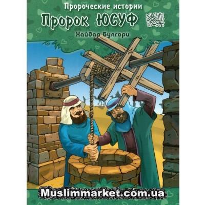 Пророческие истории. Пророк Юсуф