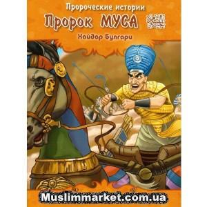 Пророческие истории. Пророк Муса