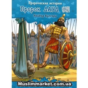 Пророческие истории. Пророк Дауд