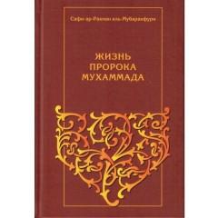 Жизнь пророка Мухаммада. Мубаракфури