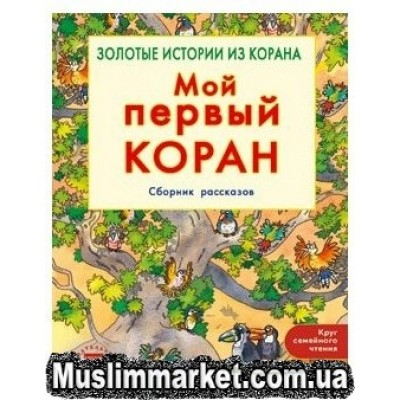 Мой первый Коран. Сборник рассказов