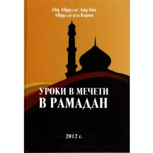 Уроки в мечети в Рамадан.