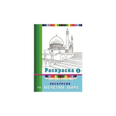 Экскурсия По Мечетям Мира Раскраска-1