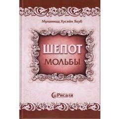 """Шепот Мольбы. Издательство """"Рисаля"""""""