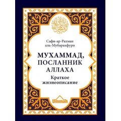 Мухаммад.Краткое жизнеописание (Мубаракфури)