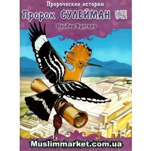 Пророческие истории. Пророк Сулейман