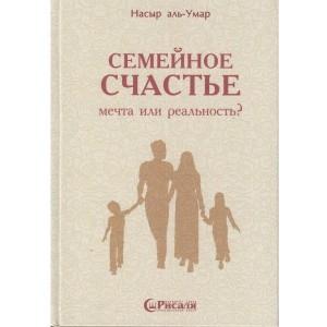 Семейное Счастье. Мечта Или Реальность