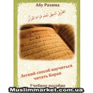 Легкий Способ Научиться Читать Коран.
