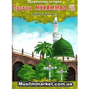 Пророческие истории. Пророк Мухаммад