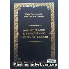 Комментарии к вероучению имама Ат-Тахави