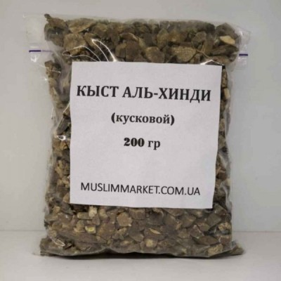 Кыст аль Хинди (кусковой) 200 гр