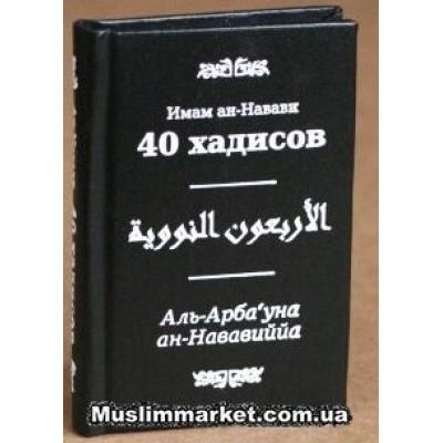 40 Хадисов Имама Ан-Навави (Карманный Вариант)