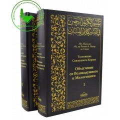 Толкование священного Корана комплект в 2-х томах