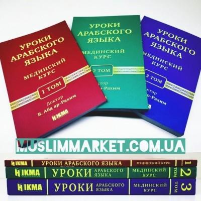 Мединский Курс. Уроки арабского Языка 3 тома