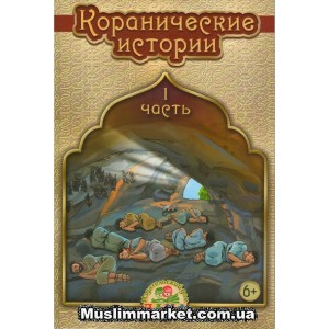 Коранические истории (Часть 1)
