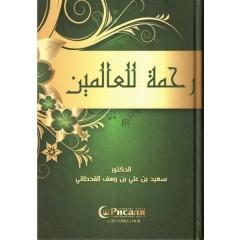 Благородные нравы пророка Мухаммада. Кахтани