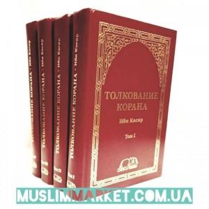 Толкование Коран. Ибн Касир. 1-4 тома