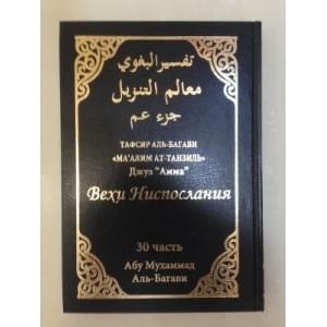 Тафсир аль-Багави Вехи ниспослания. 30 часть