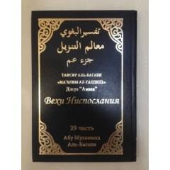 Тафсир аль-Багави Вехи ниспослания. 29 часть